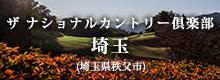 ザ ナショナルカントリー倶楽部 埼玉