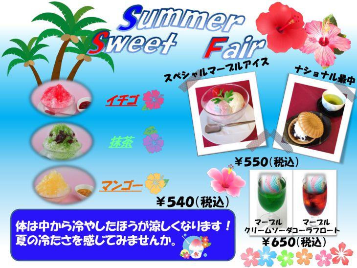 summerデザート飾りのサムネイル