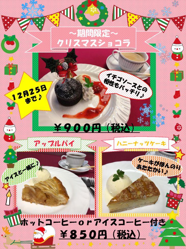 クリスマスデザートメニューPOP.pptx②のサムネイル
