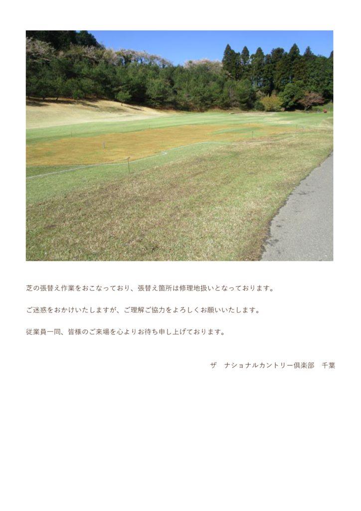 【千葉G場】芝張替え作業のサムネイル