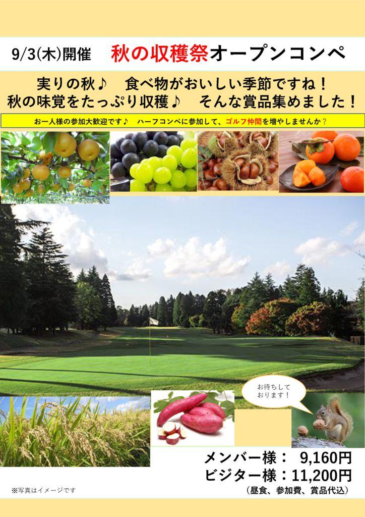 9秋の収穫祭のサムネイル