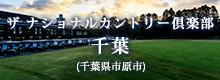 ザ ナショナルカントリー倶楽部 千葉