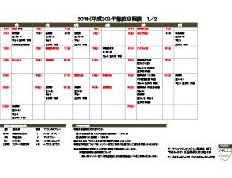 平成30年度競技会日程表
