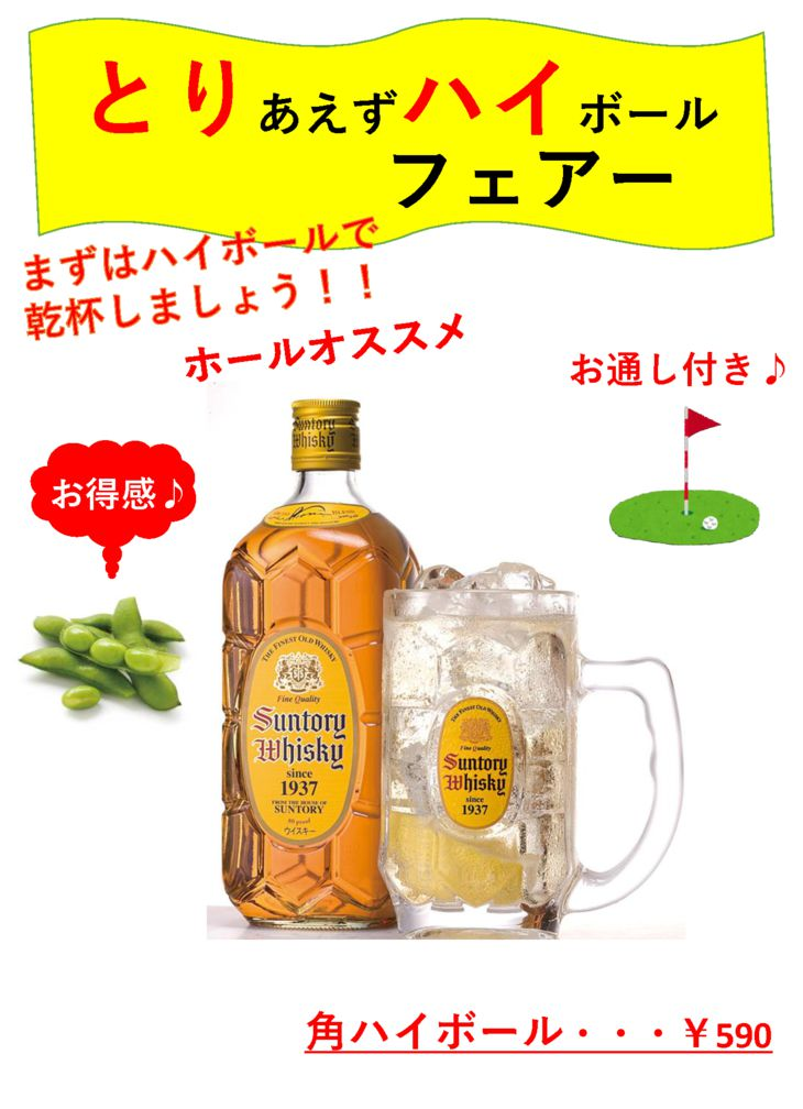 第3稿とりハイPOP480円黄色のサムネイル